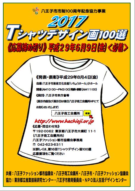 第16回Tシャツデザイン画100選作品募集!!