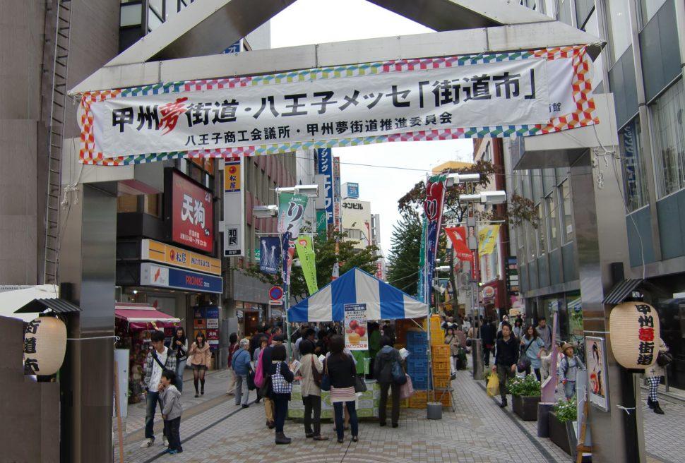八王子メッセ「街道市」開催