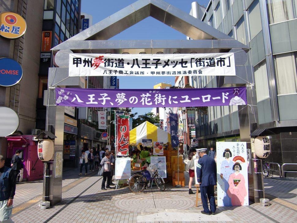 2015八王子メッセ「街道市」を開催いたします!