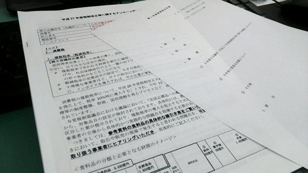 平成27年度税制改正アンケートを日商に提出