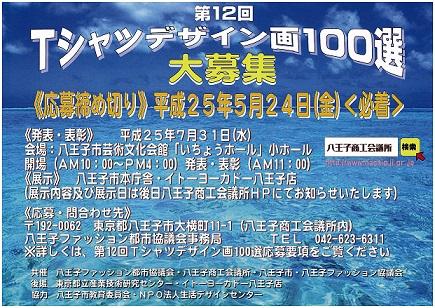 Tシャツデザイン画100選イラスト募集中!!2013.5.2up