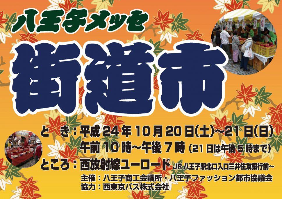 10月20日~21日(土・日)