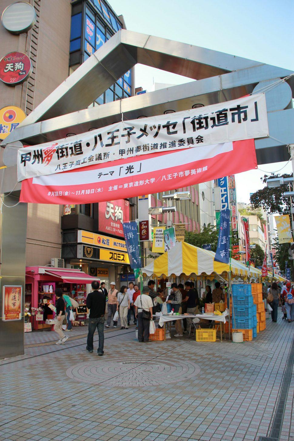 八王子メッセ『街道市』が今年もユーロードで開催2