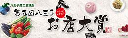 お店大賞サイト