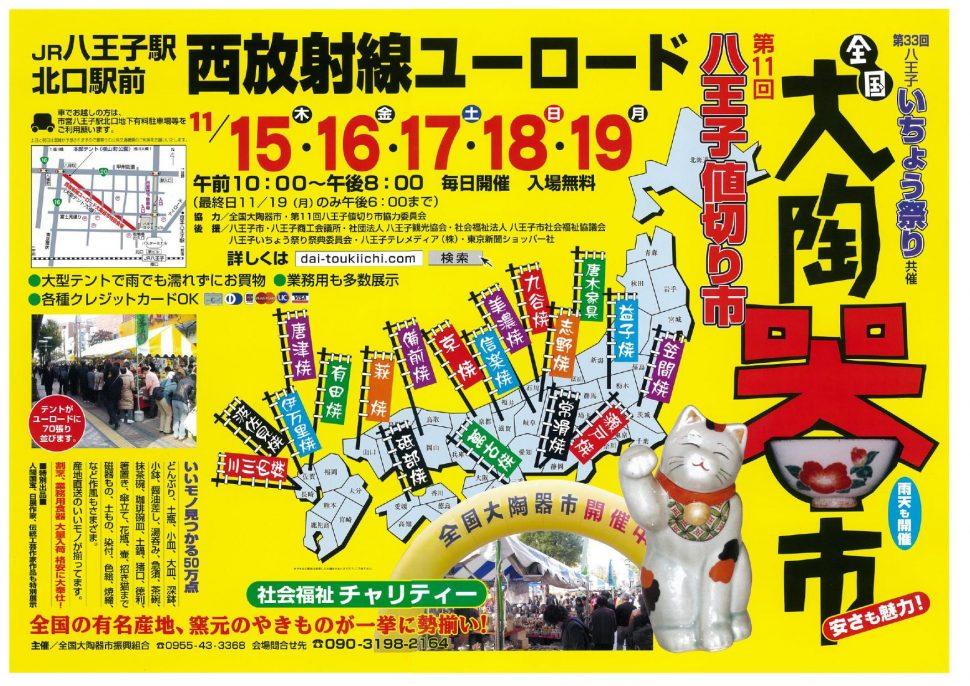 全国大陶器市『八王子値切り市』の開催